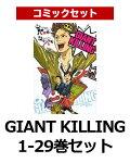 GIANT KILLING 1-29巻セット