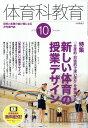 体育科教育 2019年 10月号 [雑誌]