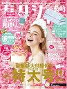 ゼクシィ長崎 2019年 10月号 [雑誌]