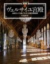 図説ヴェルサイユ宮殿 太陽王ルイ14世とブルボン王朝の建築遺産 (ふくろうの本) [ 中島智章 ]