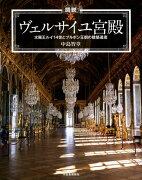 図説ヴェルサイユ宮殿