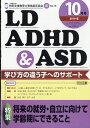 LD、ADHD & ASD 2019年 10月号 [雑誌]...