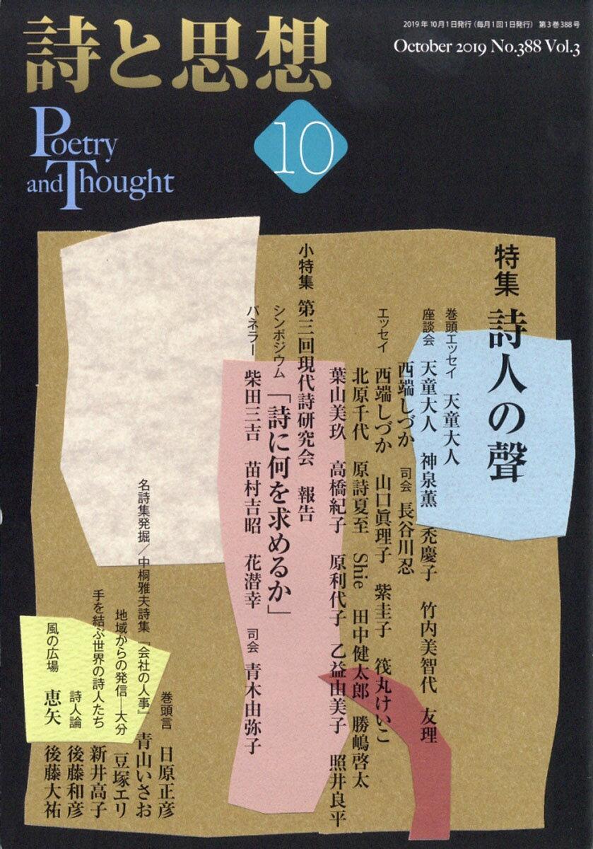 詩と思想2019年10月号[雑誌]