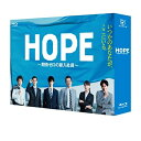 HOPE?期待ゼロの新入社員? Blu-ray BOX【Blu-ray】 [ 中島裕翔 ]