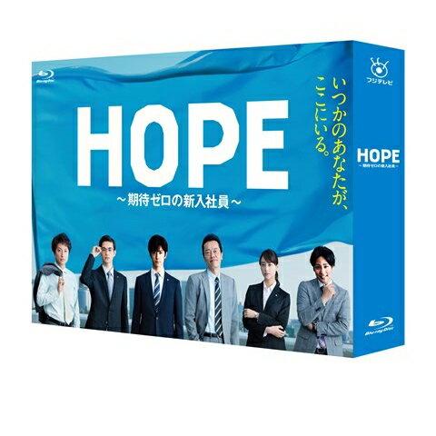 HOPE〜期待ゼロの新入社員〜 Blu-ray BOX【Blu-ray】 [ 中島裕翔 ]
