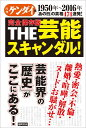 THE芸能スキャンダル! [ 日刊ゲンダイ編集部 ]