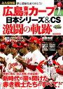 広島東洋カープ日本シリーズ&CS激闘の軌跡
