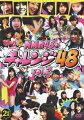 どっキング48 presents<br>NMB48のチャレンジ48 Vol.2