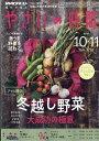 NHK 趣味の園芸 やさいの時間 2019年 10月号 [雑誌]