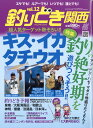 Lure magazine salt (ルアーマガジン・ソルト) 別冊 釣りどき関西 2019年 10月号 [雑誌]