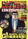 ビッグコミック SPECIAL ISSUE 別冊 ゴルゴ13 NO 205 2019年 10/13号 [雑誌]