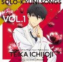 TVアニメ「マジきゅんっ!ルネッサンス」Solo-kyun!Songs vol.1 一条寺帝歌 [ 梅原裕一郎) ]