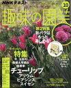 NHK 趣味の園芸 2019年 10月号 [雑誌]