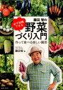 藤田智の必ず収穫できる野菜づくり入門 [ 藤田智 ]