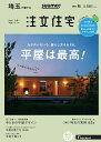 SUUMO注文住宅 埼玉で建てる 2019年秋号 [雑誌]...
