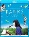 PARKS パークス【Blu-ray】 [ 橋本愛 ]