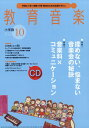 教育音楽 小学版 2019年 10月号 [雑誌]...