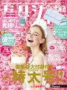 ゼクシィ北海道 2019年 10月号 [雑誌]