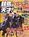 TVfan(ファン)関西版 増刊 競馬の天才!Vol.12 2019年 10月号 [雑誌]