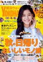 横浜ウォーカー 2019年 10月号 [雑誌]