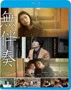 無伴奏【Blu-ray】 [ 成海璃子 ]