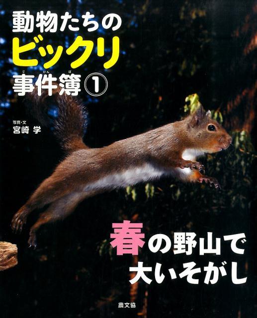 動物たちのビックリ事件簿(1) 春の野山で大いそ...の商品画像