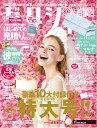 ゼクシィ首都圏 2019年 10月号 [雑誌]