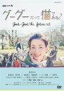連続ドラマW グーグーだって猫である2 -good good the fortune cat- DVD BOX [ 宮沢りえ ]