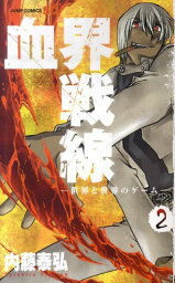 <strong>血界戦線</strong>(2) 世界と世界のゲーム (ジャンプコミックス SQコミックス) [ 内藤泰弘 ]