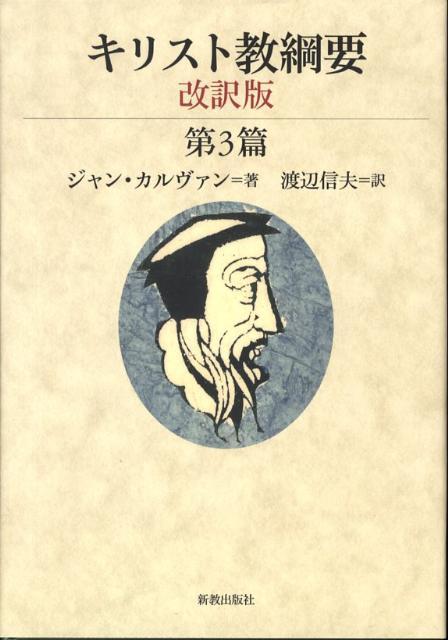 キリスト教綱要(第3篇)改訳版 [ ジャン・カルヴァン ]