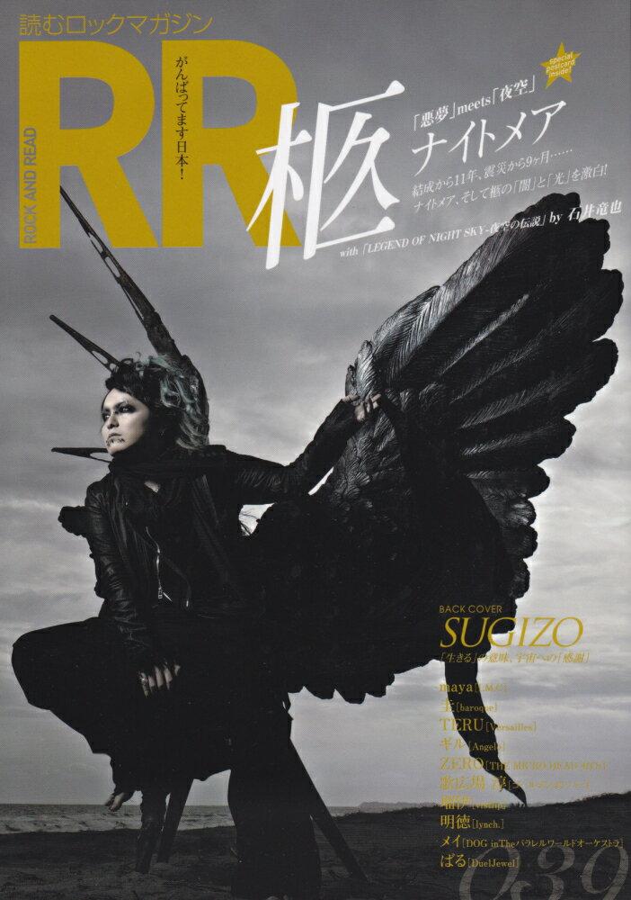 ROCK AND READ(039) 読むロックマガジン 柩「ナイトメア」