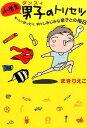 小学生男子のトリセツ (扶桑社文庫) [ まきりえこ ]