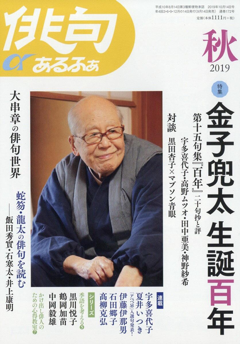 俳句α(アルファ)2019年10月号[雑誌]