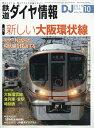 鉄道ダイヤ情報 2019年 10月号 [雑誌]