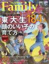 プレジデント Family (ファミリー) 2019年 10月号 [雑誌]