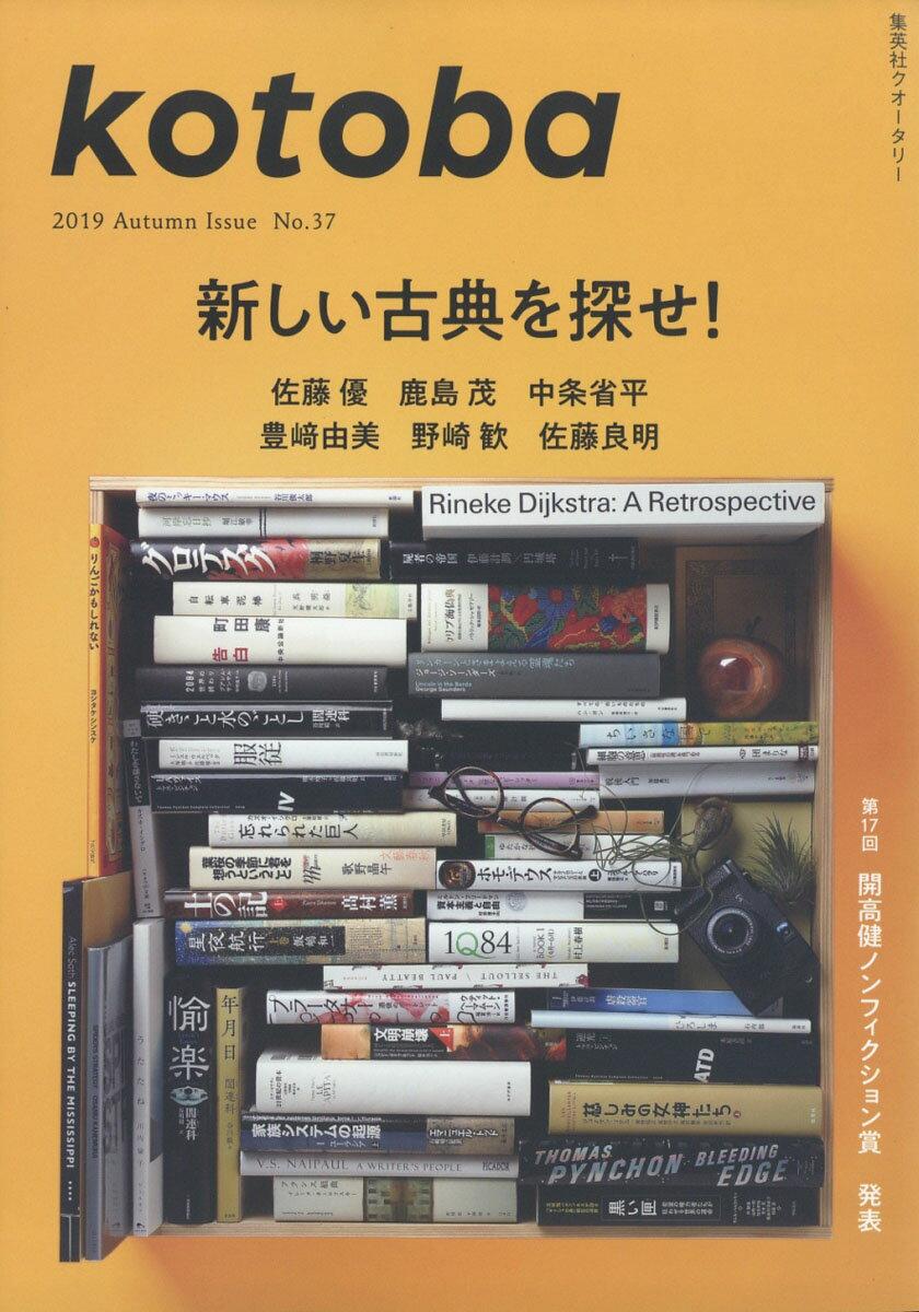 kotoba(コトバ)2019年10月号[雑誌]