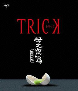 トリック 母之泉篇 腸完全版【Blu-ray】 ...の商品画像