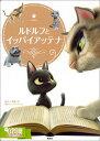 ルドルフとイッパイアッテナ (講談社MOOK) [ 斉藤洋 ...