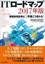 ITロードマップ 2017年版 情報通信技術は5年後こう変わる! [ 野村総合研究所 デジタルビジネス開発部 ]