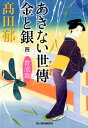 あきない世傳金と銀(4) 貫流篇 (ハルキ文庫 時代小説文庫) 高田郁