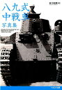 八九式中戦車写真集 軽戦車時代から乙型まで [ 吉川和篤 ]