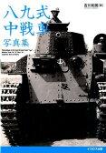 八九式中戦車写真集 [ 吉川和篤 ]