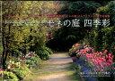モネの庭四季彩 [ 前田博史 ]