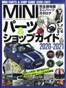 NEW MINI STYLE MAGAZINE増刊 MINIPARTS&SHOP GUIDE2019-2020 2020年 11月号 [雑誌]