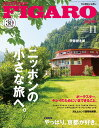 madame FIGARO japon (フィガロ ジャポン) 2020年 11月号 [雑誌]