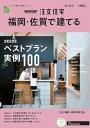 SUUMO注文住宅 福岡・佐賀で建てる 2020年 秋冬号