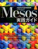 次世代の計算資源管理ソフトウェアMesos実践ガイド