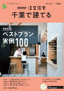 SUUMO注文住宅 千葉で建てる 2020年 秋冬号