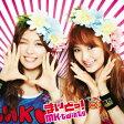 まいどっ!MK-twinty