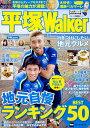 平塚Walker ウォーカームック (ウォーカームック)